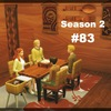 【Sims4】#83 監督不行届【Season 2】