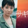 芸術祭大賞ドラマ「サギデカ」に至る道