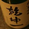 『乾坤一 純米吟醸』少量生産で丁寧に仕込まれた純米吟醸酒。穏やかな飲み口の一本。