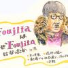 藤田嗣治のパリ時代のサクセス -FoujitaはなぜFoujitaになったか