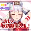 ウマ娘/無課金トレーナーの最強ウマ娘育成レポート#10
