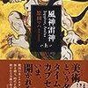 【読書感想】『風神雷神 Juppiter,Aeolus 』ワクワクの歴史ファンタジー