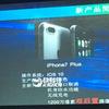 iPhone7 Plusの詳細がFoxconn内部セッションで明らかに?