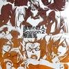 TVアニメ 進撃の巨人 Season 2 原画集を持っている人に  大至急読んで欲しい記事