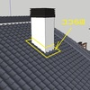 屋根のお勉強