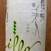 東洋美人 IPPO一歩 山田錦(澄川酒造場)