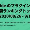 Bubble のプラグインの人気週間ランキングトップ20(2020/08/26 - 9/1)