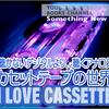 本日のCM PROMO : 2020年06月25日号 #ミュージックカセットテープ 出品情報 2020 #カセットテープ #cassettetape