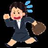 採用面接 〜tukkomi式☆ここ見られるポイント①〜