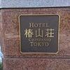 雑記 ホテル椿山荘での集まり