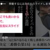 iPhoneのYouTubeでスライドバーを素早く簡単に操作する方法