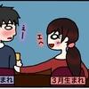 【ネット婚活体験談6】2回目の面接〜映画とディズニーランドデート編〜