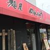 横浜市営地下鉄中田駅の沖縄そば屋【レビュー】『麺屋 めんりゅう』