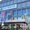 「さかい利晶の杜(りしょうのもり)」は大阪 堺にある千利休と与謝野晶子のミュージアム。