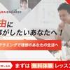 侍エンジニア塾 口コミ, 評判, 料金, 特徴  などのまとめ!