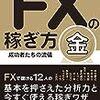 海外FX XMへのクレジットカードからの入金