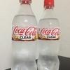 水のような液体が入っているコカ・コーラ クリア