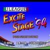 スーファミやろうぜ!Jリーグ エキサイトステージ'94は熱すぎる?操作性とサロンフットが熱すぎんのよね(´ω`*)