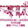 【舞台】アリスインプロジェクト「アリスインデッドリースクール楽園・NAGOYA」4/26よりチケット発売開始します!