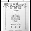 コミックマーケット96サークル申し込みのお知らせ
