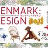 横須賀美術館のデンマーク・デザイン展に行ってきた