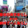 田舎の実家暮らしから、都内の一人暮らしへ!東京と地方の違いを日々感じている!文化の中心地東京で生きるということ!
