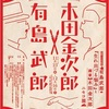[特別展]★有島武郎 出版100年『生まれ出づる悩み』と画家・木田金次郎 展