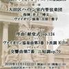 大田区ハイドン室内管弦楽団の演奏会へ