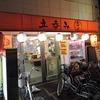 激安対決!『晩杯屋』VS『家飲み』!!