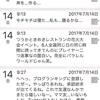 7/14の戯言