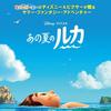 「あの夏のルカ」をディズニー+で観た感想