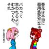 春花さんと赤(れど)さん