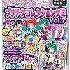 キラッとプリ☆ちゃん 第107話「キラッCHU、アイドルになりたいッチュ!」 感想