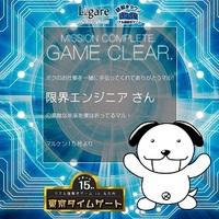 リアル謎解きゲームin丸の内「東京タイムゲート」に挑戦してきた