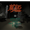 『腐り姫〜euthanasia〜』雑感