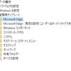【メモ】特定サイトのみEdgeのIEモードを利用する