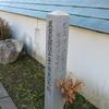 万葉歌碑を訪ねて(その970,971)―一宮市萩原町 高松分園(42、43)―万葉集 巻 十 二一〇一、巻十 二一四二