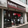 ハレルヤ(HARERUYA)/ 札幌市中央区大通西6丁目 クリーンビル 1F