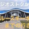 【ウラジオストク】沿海州水族館の行き方!