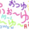ふぉ〜ゆ〜、M-1とふゆパラ出るってよ。辰巳くん、月9出るってよ。