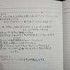 勉強方法を手書きに戻しました