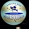 居酒屋デートのお店で迷ったら「マリスケリア」行っとけ!!