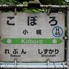 「日本一の秘境駅」小幌駅へ行く 北海道放浪の旅 4日目⑥