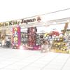 Hello Kitty Japanダイバーシティ東京店 広くなっってリニューアルオープン