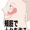 目のくぼみ再生プロジェクト(顔ヨガ