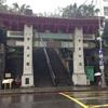台湾旅行二日目(5)。雨の中正公園で迷う