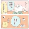 旦那がよくやる行動【4コマ漫画2本】