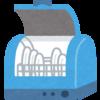 食洗機のススメ