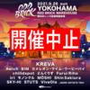 【重要・イベント情報・9/26】ODD BRICK FESTIVAL 2021 (2021.09.16更新)