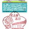 【風景印】名古屋高田郵便局